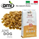 AMI Dog 阿米狗 1.5kg 素食狗飼料 mini 小顆粒(迷你/小型犬)_ 愛家純素生活館 Vegan 抗過敏配方
