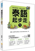 (二手書)泰語起步走(1)