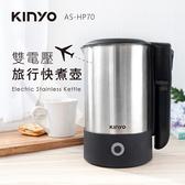 KINYO雙電壓便攜式快煮壺AS-HP70