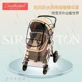嬰兒小推車冬天雨罩冬季寶寶車防風防雨罩兒童傘車雨衣通用擋風罩消費滿一千現折一百