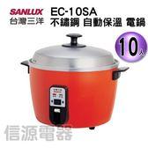 【信源】10人份【SANLUX 台灣三洋 不鏽鋼 自動保溫 電鍋】 EC-10SA / EC10SA