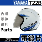 YAMAHA Y0-T22B 電鍍鏡片 電鍍銀 電鍍彩 GP5 安全帽 半罩 3/4罩 抗UV 大鏡片