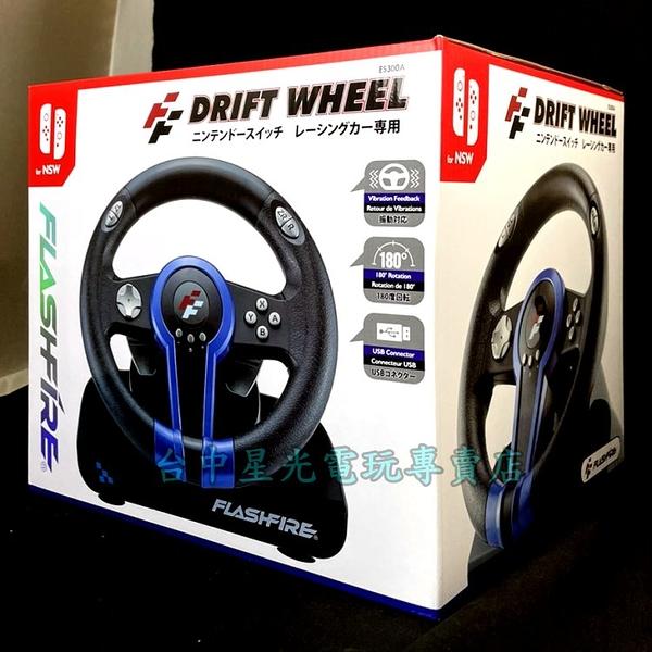 【NS週邊】 FlashFire DRIFT WHEEL 極速精靈遊戲方向盤 賽車方向盤 【支援PC】台中星光電玩