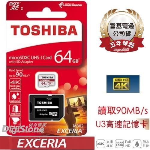 【95折+贈SD收納盒】TOSHIBA 64GB MicroSDXC R90MB U3 4K高速記憶卡(附SD轉卡)X1【富基電通+五年保固】