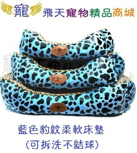 [寵飛天商城] 寵物床窩 小狗睡床 窩墊 && 藍色豹紋 舒適柔軟床墊 (可拆洗) 多種花色 不結球(L號)