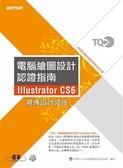 (二手書)TQC+電腦繪圖設計認證指南Illustrator CS6