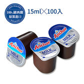 Anchor安佳純牛奶球(15mLx100入)