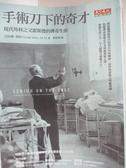 【書寶二手書T1/傳記_HGD】手術刀下的奇才-現代外科之父霍斯德的傳奇生涯_吉拉德.茵伯
