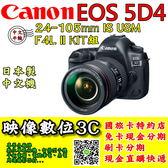《映像數位》 CANON 5D4機身+ EF 24-105mm f/4L IS II USM全片幅單眼相機 【中文平輸】**