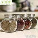 密封罐子玻璃瓶小號便攜透明帶蓋調料罐香料儲存分裝收納 NMS漾美眉韓衣