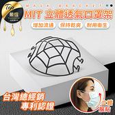 【滿額贈防疫面罩】 專利設計 MIT台灣製 立體口罩架 成人款 2入裝 口罩支架 口罩支撐架 #捕夢網