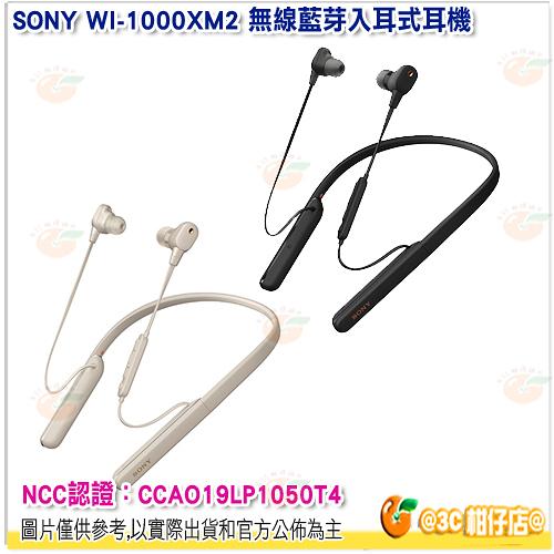 附收納盒 SONY WI-1000XM2 無線藍芽入耳式耳機 台灣索尼公司貨 無線 自動降噪偵測模式 兩色可選 頸掛