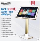 KTV點歌機 Shinco/新科 點歌機觸摸屏一體機家用卡拉OK家庭KTV點唱設備wifi無線家用 萬寶屋