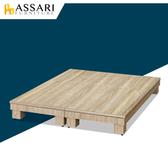 ASSARI-伊萊六分木心板加高床底(雙人5尺)胡桃