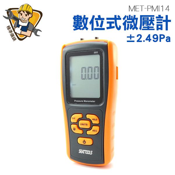 精準儀錶 壓力計 數位微壓計 差壓計 壓差測量 壓力檢測儀 微壓力測試器 微壓錶 MET-PMI14