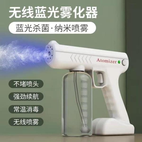 無線手持充電款消毒噴霧槍,霧化消毒槍消毒器快速出貨