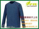 ╭OUTDOOR NICE╮維特FIT 男款吸濕排汗圓領長袖上衣 JW1116 深藍色 排汗衣 運動上衣 T恤