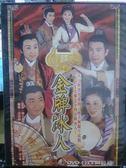 影音 706 137  DVD 港劇~金牌冰人全20 集10 碟雙語~馬浚偉張可頤陳豪