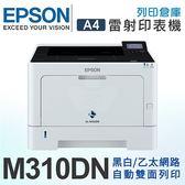 EPSON AL-M310DN 黑白雷射印表機 /適用 EPSON S110078/S11007/S110080/S110081/S110082