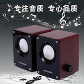 木質音箱台式電腦小音響家用usb迷你筆記本低音炮音箱 美芭
