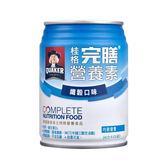 QUAKER 桂格 完膳營養素(纖穀口味) 24入
