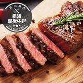 美國Choice級翼板牛排(170g±5%/片)(食肉鮮生)