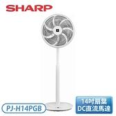 [SHARP 夏普]14吋 自動除菌離子 DC直流馬達立扇 PJ-H14PGB