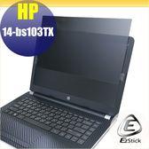 【Ezstick】HP 14 bs103TX 筆記型電腦防窺保護片 ( 防窺片 )