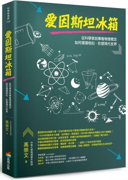 愛因斯坦冰箱:從科學家故事看物理概念如何環環相扣,形塑現代世界【城邦讀書花園】