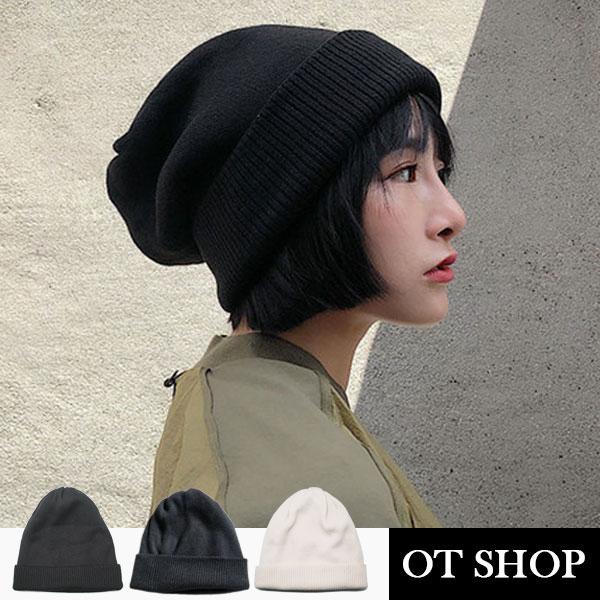 OT SHOP帽子‧毛線帽編織帽羊毛帽‧韓系歐美百搭時尚‧保暖材質素色中性簡約‧現貨三色C1872