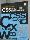 【書寶二手書T6/網路_YFI】無師自通的Web設計-CSS的12大類網站_喜安亮介