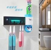 牙刷消毒器 電動牙刷架消毒器衛生間用品免打孔吸壁式自動擠牙膏置物架LX 全館免運