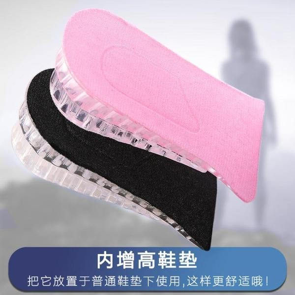 內增高鞋墊女式男士多層加厚隱形運動透明硅膠增高神器半墊后跟墊 時尚芭莎