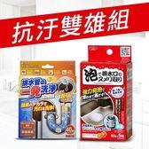 【AIMEDIA艾美迪雅】抗汙雙雄組 排水管清潔錠+排水孔泡沫清潔劑