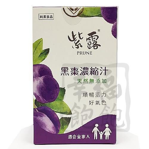 紫露黑棗濃縮汁(棗精330g)*1