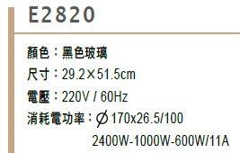 【歐雅系統廚具】BEST 貝斯特 E2820 嵌入式電陶爐