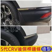HONDA本田5代 5.5代【CRV5後保桿邊條】2017-2021年CRV五代 不鏽鋼裝飾條 車側飾條