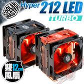 [ PC PARTY ] CoolerMaster Hyper 212 LED TURBO 塔型 CPU散熱器 雙風扇  黑 紅