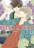 SUPER LOVERS (9 )
