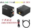 【生活家購物網】光纖/同軸音頻轉類比  SPDIF Toslink / Coaxial轉2RCA 機上盒PS4 dac av