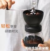 手動咖啡豆研磨機 手搖磨豆機家用小型水洗陶瓷磨芯手工粉碎器ATF 美好生活