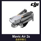 大疆 DJI Mavic Air 2S 單機標套組 航拍 空拍機 AIR2S 5.4K錄影 12公里圖傳 公司貨 晶豪泰