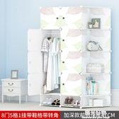 衣櫃衣櫥塑料簡易實木紋組合收納櫃子簡約現代儲物櫃布藝鋼架組裝 igo一週年慶 全館免運特惠