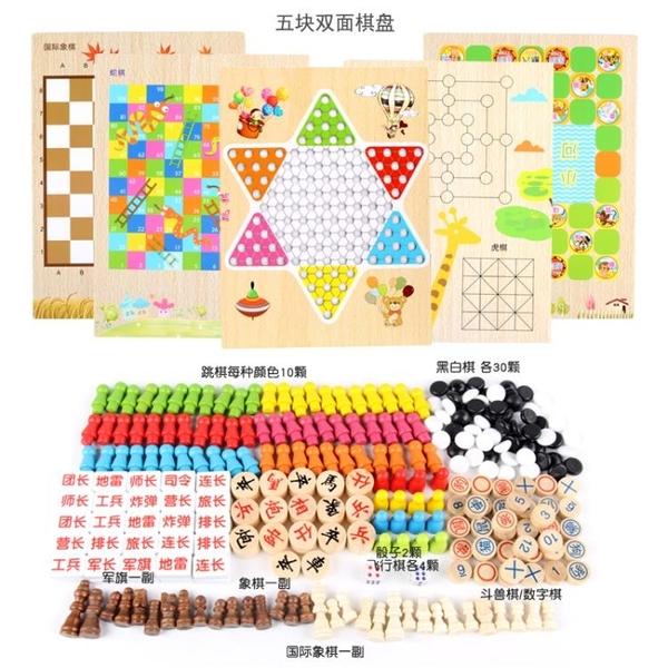 木制棋類五子棋象棋兒童跳棋蛇棋飛行棋