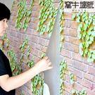 聖誕交換禮物 自黏墻紙厚爬山虎3D墻磚墻貼電視背景墻立體貼紙PVC防水壁紙自黏xw
