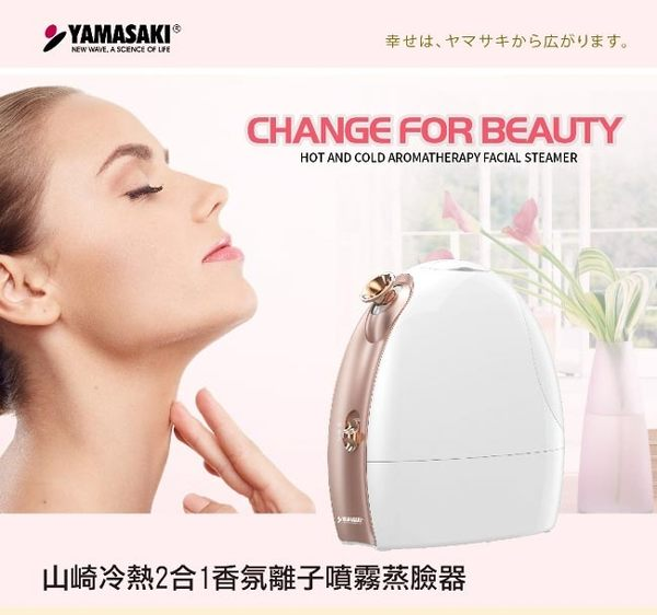 日本YAMASAKI山崎 冷熱2合1香氛離子噴霧美顏蒸臉器SK-8388(原廠公司貨,1年保固)