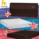 ASSARI-(胡桃)房間組三件(床箱+床底+獨立筒)雙人5尺