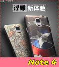 【萌萌噠】三星 Galaxy Note 4 N910 卡通浮雕保護套 彩繪塗鴉 3D風景 立體超薄 矽膠套 手機殼