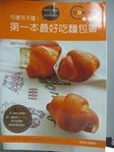 【書寶二手書T6/餐飲_YDT】可揉可不揉第一本最好吃麵包書_Chiaki Fujita