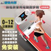 健身大師—雕塑者科技減震電動跑步機跑車紅